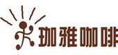 珈雅咖啡-Logo
