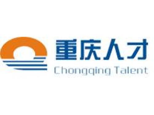 重慶市人才交流服務中心