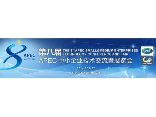 APEC中小企業技術交流