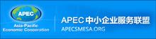 APEC中小企業聯盟